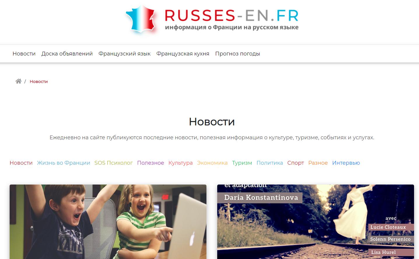 russes-en.fr